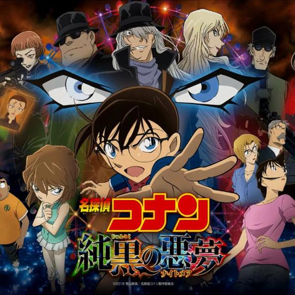 Conan Movie 1